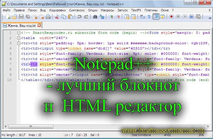 Программа для редактирования html кода скачать бесплатно