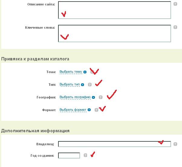 регистрация сайта в rambler