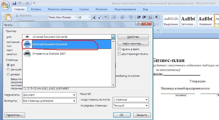 Как из pdf сделать ворд документ 350