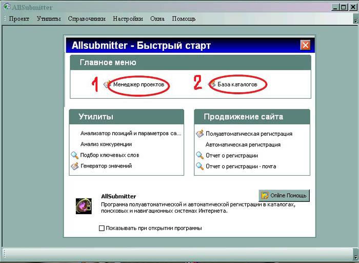 allsubmitter инструкция по использованию